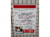 すし三崎丸 西船橋店でホール・調理補助募集中!