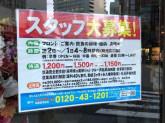 カラオケ館 赤坂サカス前店でアルバイト・正社員募集中!