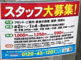 カラオケ館 西荻窪店でカラオケ店スタッフ募集中!交通費支給!