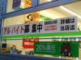 ファミリーマート 地下鉄南方駅前店でコンビニスタッフ募集中!