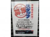 未経験歓迎♪YSP大阪箕面 甲子園店でスタッフ募集中!
