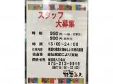 【韓菜美人】ホール・キッチン◆時給900円◆週3~/3h~