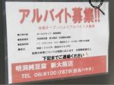 高校生も大歓迎です♪ 韓国料理店 ホール・調理補助スタッフ☆