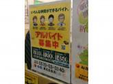 松屋 東五反田店でアルバイト募集中!高時給♪