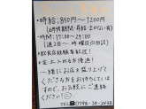 ★高知餃子で有名【西宮商店】アルバイト募集中 経験者優遇!