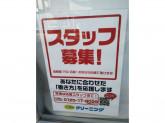 ポニークリーニング マルエツ津田沼店でスタッフ募集中!
