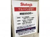 食事支給♪交通費支給!シェーキーズ 新京極店スタッフ募集!