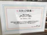 ◇京都井筒ホテル◇客室清掃スタッフ♪時給1000円~