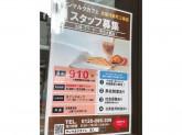 【サンマルクカフェ】カフェスタッフ募集♪ 未経験OK!