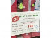 青い鳥クリーニング 甲東園店でアルバイト募集中!