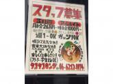 タコタコキング 三休橋店でたこ焼き店スタッフ募集中!