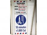 ファミリーカット1000 西八王子店で理容師・美容師募集中!