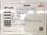 【シャンツーダンダンミェン】プライムツリー赤池店スタッフ募集