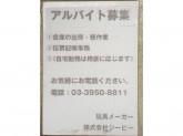 <玩具メーカー>株式会社 ジーピー スタッフ募集中!