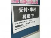 受験塾 WILL 練馬校で受付・事務スタッフを募集中!
