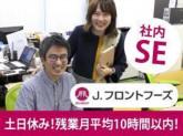 株式会社J.フロントフーズ【J.フロントリテイリング100%出資のグループ会社】