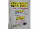 NAO-ART(ナオアート) 市川店でスタッフ募集中!