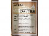 コメダ珈琲 イオンモール新潟南店