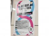 京王電鉄株式会社(京王八王子駅)