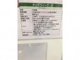 キッズウィング イオン千種店で販売スタッフ募集中!