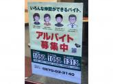 松屋 千歳船橋店◆店舗スタッフ募集
