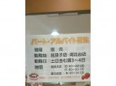 ◆スイーツ大好きな方◆ケーキ屋さんでスタッフ 週3~4OK!