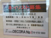 DECORA Nail
