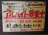 『とり鉄 中板橋店』で居酒屋スタッフ募集中!