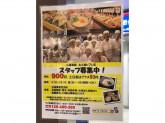 嬉しい食事補助有り☆丸亀製麺でアルバイト募集中!