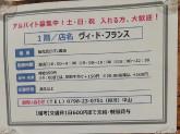 ヴィ・ド・フランス 阪神西宮店でスタッフ募集中!交通費支給♪