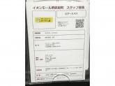 ビアードパパ イオンモール堺鉄砲町店
