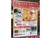 牛カツ専門店 京都勝牛 河原町店で働いてみませんか?
