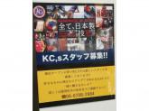 KC,s TRADING POST イオンモール堺鉄砲町店