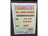 ごはん日和 西大路御池店でスタッフ募集中!