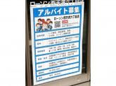 ローソン 西天満六丁目店でアルバイト募集中!
