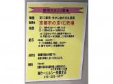 交通費支給♪京都フコクビルチャンスセンタースタッフ募集中!