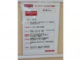 ザ・ダイソー JR芦屋モンテメール西館店