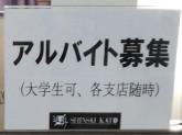 SHINSAI KATO(シンサイカトウ)スタッフ募集!