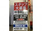 冨尾石油株式会社 おもしろセルフ外環富田林SS