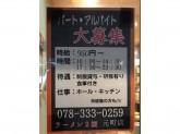 らーめん2国 元町店でアルバイト募集中!