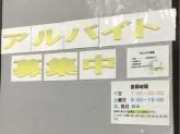 Mobil(モービル) ユニオン石油(株) 恵比寿SS
