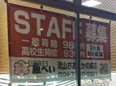 『魚べい 流山おおたかの森店』で寿司屋スタッフ募集中!