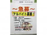 【回転鮨割烹 魚倖】店舗スタッフ◆時給950円~◆3h~◎