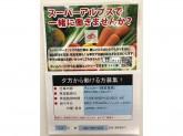 スーパーアルプス あきる野店でアルバイト募集中!
