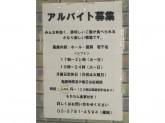居酒屋 たねや 狛江でホール・厨房スタッフ募集中!