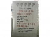 ファミリーマートサンズ狛江西野川店でスタッフ募集!