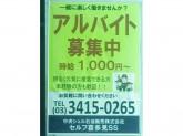 昭和シェル石油 中央シェル石油販売(株) セルフ喜多見SS