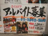 美味しいまかない付き♪馬刺屋マサシ 浅草店でスタッフ募集中☆