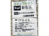 かしら焼&もつ鍋 金太郎 新宿店 店舗スタッフ募集中!
