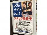 寿司と季節料理×日本酒 ふく万でスタッフ大募集中!